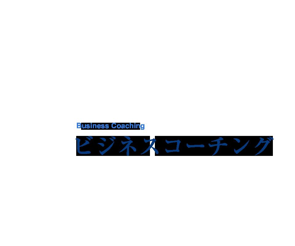 ビジネスコーチングページ