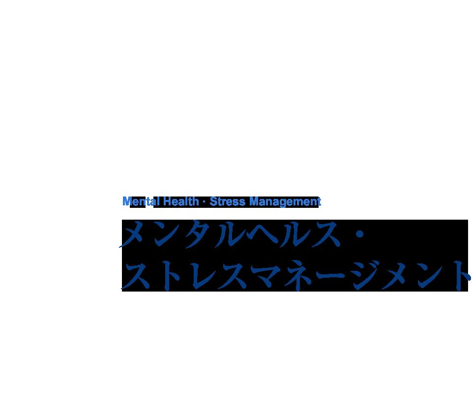 メンタルヘルス・ストレスマネージメント