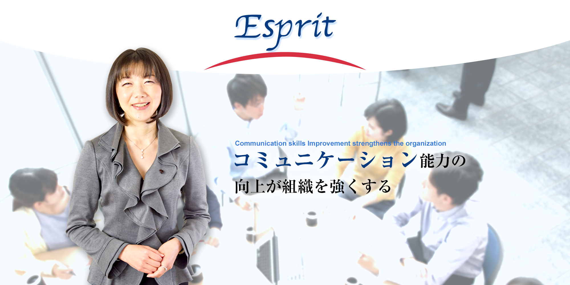 メンタルトレーニングの研修を依頼できるEsprit | コミュニケーション能力の向上が組織を強くする