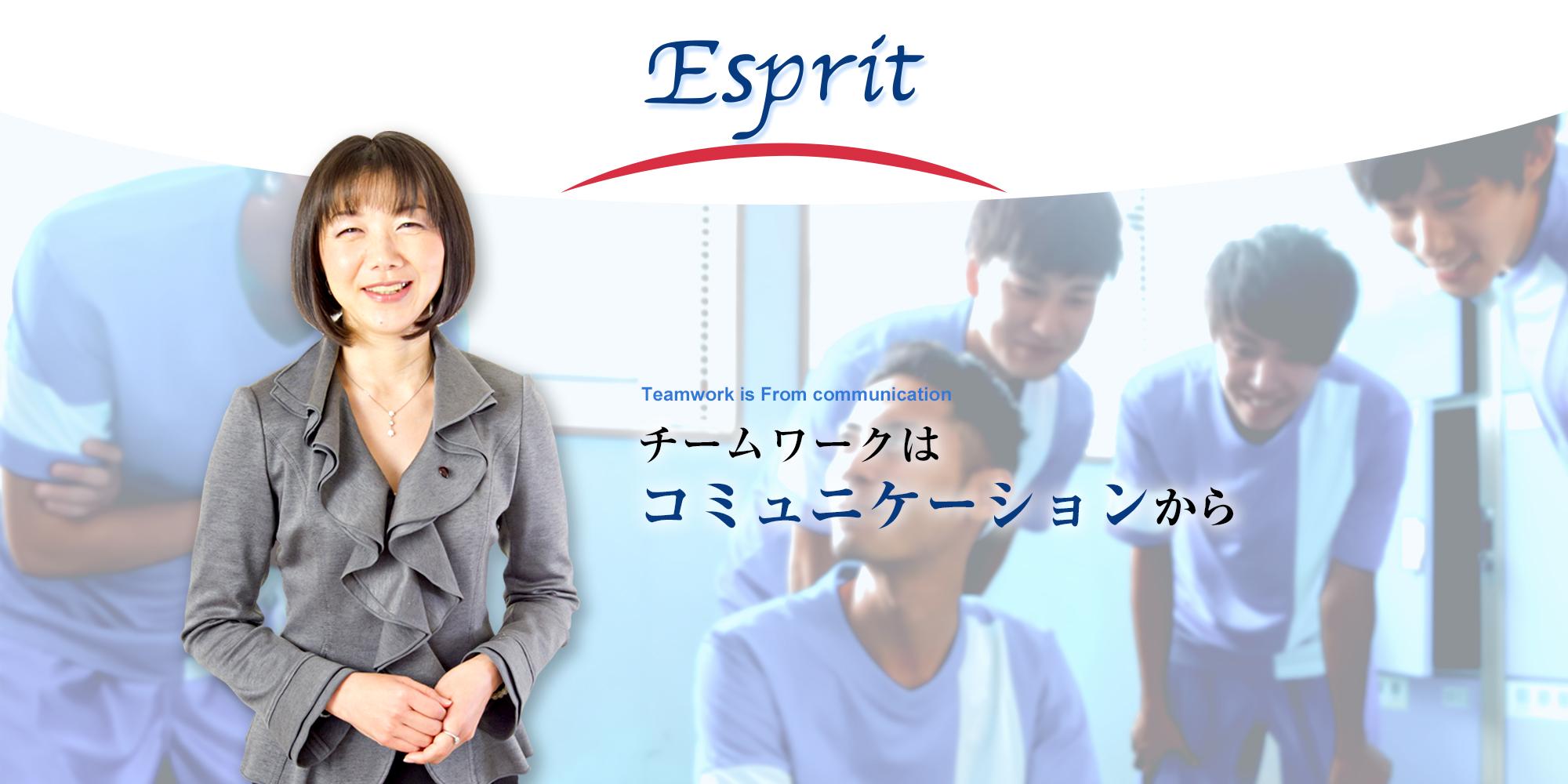 メンタルトレーニングの研修はEspritにお任せ | チームワークはコミュニケーションから