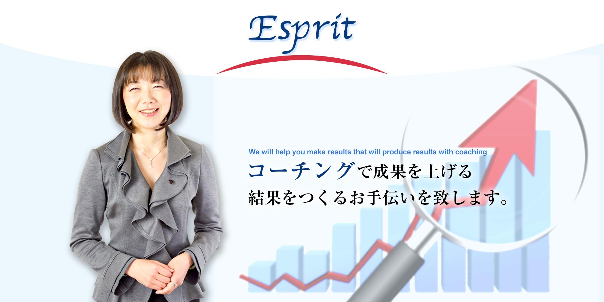 メンタルトレーニングの研修を承るEsprit | コーチングで成果を上げる 結果をつくるお手伝いを致します。